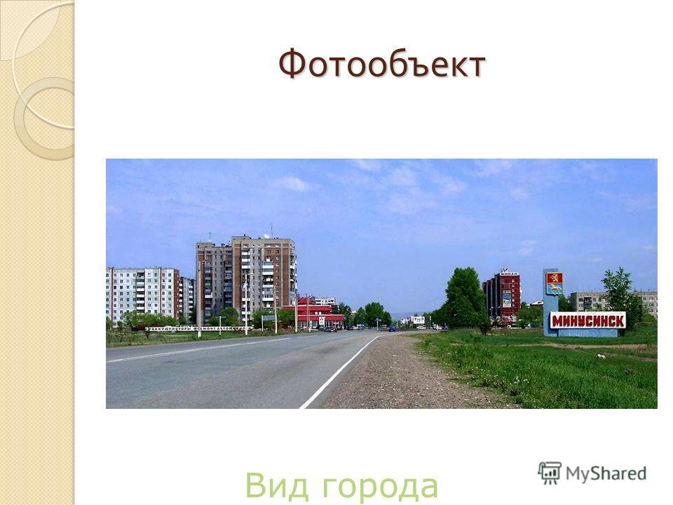 Фотообъект Вид города