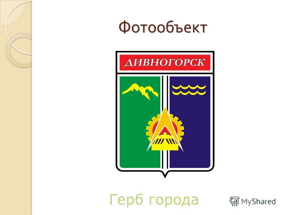 Фотообъект Герб города