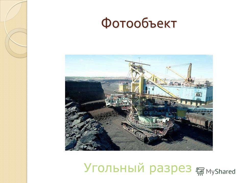 Фотообъект Угольный разрез