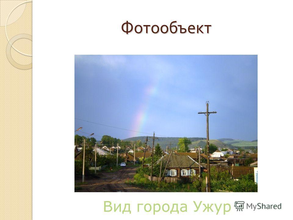 Фотообъект Вид города Ужур