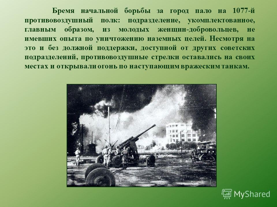 Бремя начальной борьбы за город пало на 1077-й противовоздушный полк: подразделение, укомплектованное, главным образом, из молодых женщин-добровольцев, не имевших опыта по уничтожению наземных целей. Несмотря на это и без должной поддержки, доступной