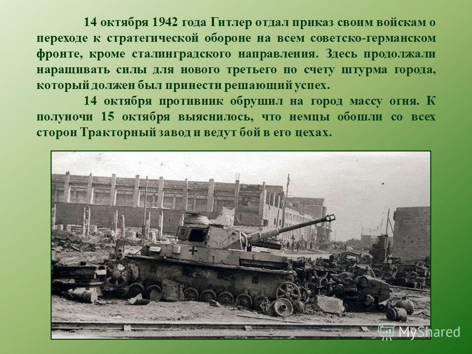 14 октября 1942 года Гитлер отдал приказ своим войскам о переходе к стратегической обороне на всем советско-германском фронте, кроме сталинградского направления. Здесь продолжали наращивать силы для нового третьего по счету штурма города, который дол