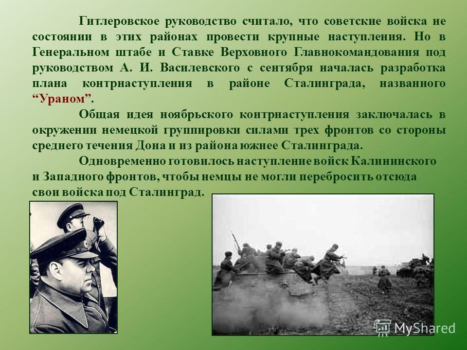 Гитлеровское руководство считало, что советские войска не состоянии в этих районах провести крупные наступления. Но в Генеральном штабе и Ставке Верховного Главнокомандования под руководством А. И. Василевского с сентября началась разработка плана ко