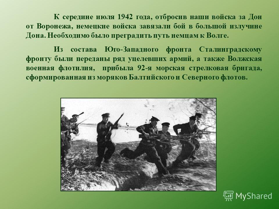 К середине июля 1942 года, отбросив наши войска за Дон от Воронежа, немецкие войска завязали бой в большой излучине Дона. Необходимо было преградить путь немцам к Волге. Из состава Юго-Западного фронта Сталинградскому фронту были переданы ряд уцелевш