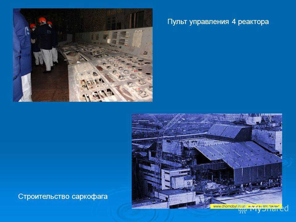 Пульт управления 4 реактора Строительство саркофага