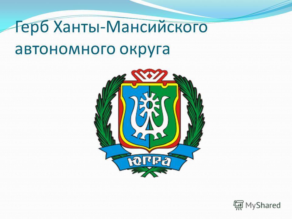 Герб Ханты-Мансийского автономного округа