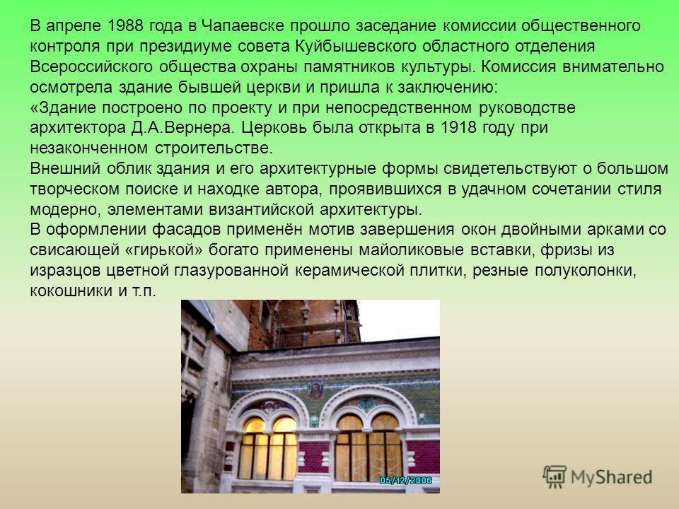 В апреле 1988 года в Чапаевске прошло заседание комиссии общественного контроля при президиуме совета Куйбышевского областного отделения Всероссийского общества охраны памятников культуры. Комиссия внимательно осмотрела здание бывшей церкви и пришла