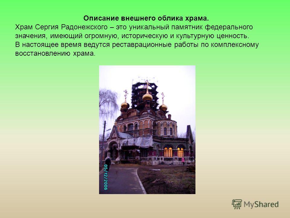 Описание внешнего облика храма. Храм Сергия Радонежского – это уникальный памятник федерального значения, имеющий огромную, историческую и культурную ценность. В настоящее время ведутся реставрационные работы по комплексному восстановлению храма.