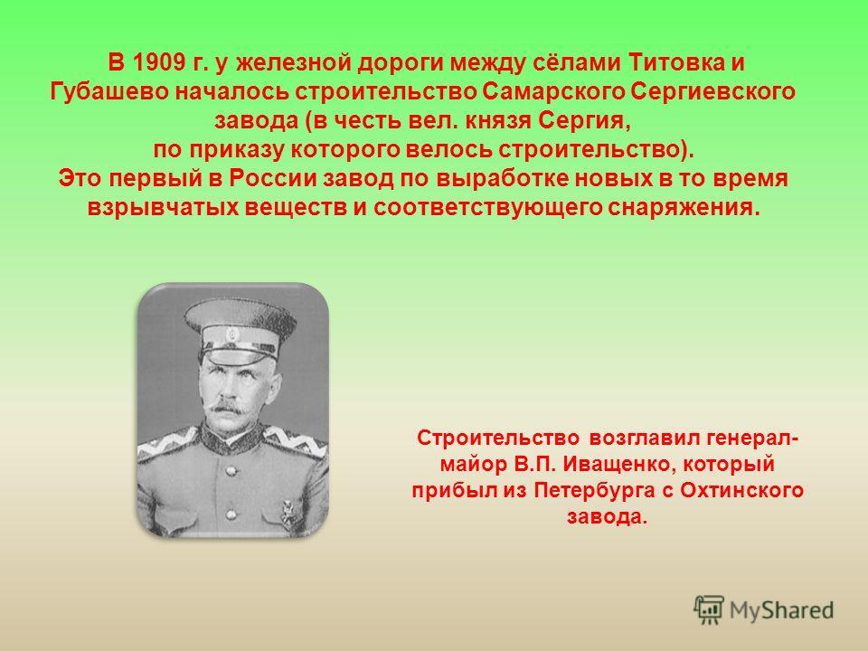 В 1909 г. у железной дороги между сёлами Титовка и Губашево началось строительство Самарского Сергиевского завода (в честь вел. князя Сергия, по приказу которого велось строительство). Это первый в России завод по выработке новых в то время взрывчаты