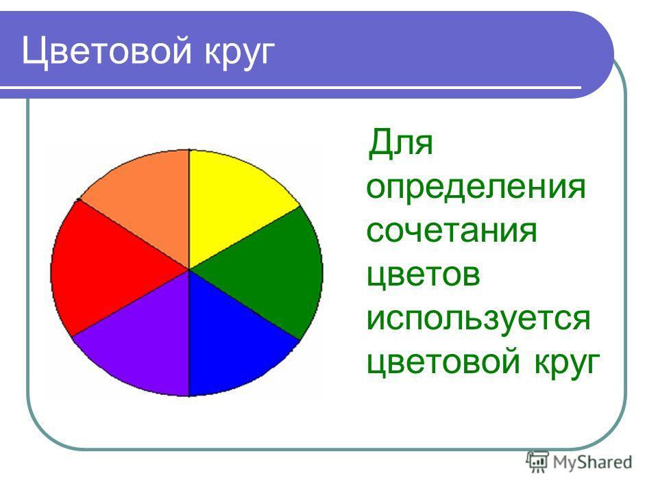 Цветовой круг Для определения сочетания цветов используется цветовой круг