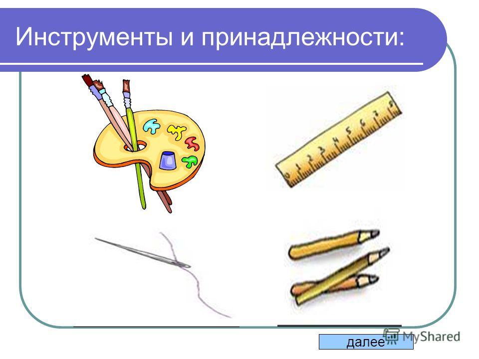 Инструменты и принадлежности: далее
