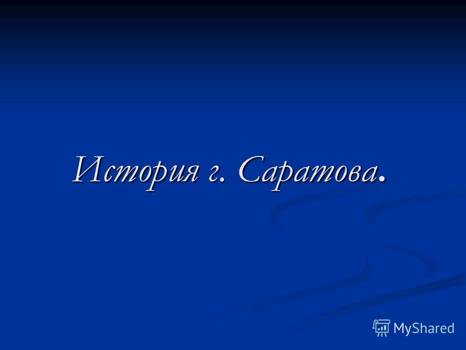 История г. Саратова.