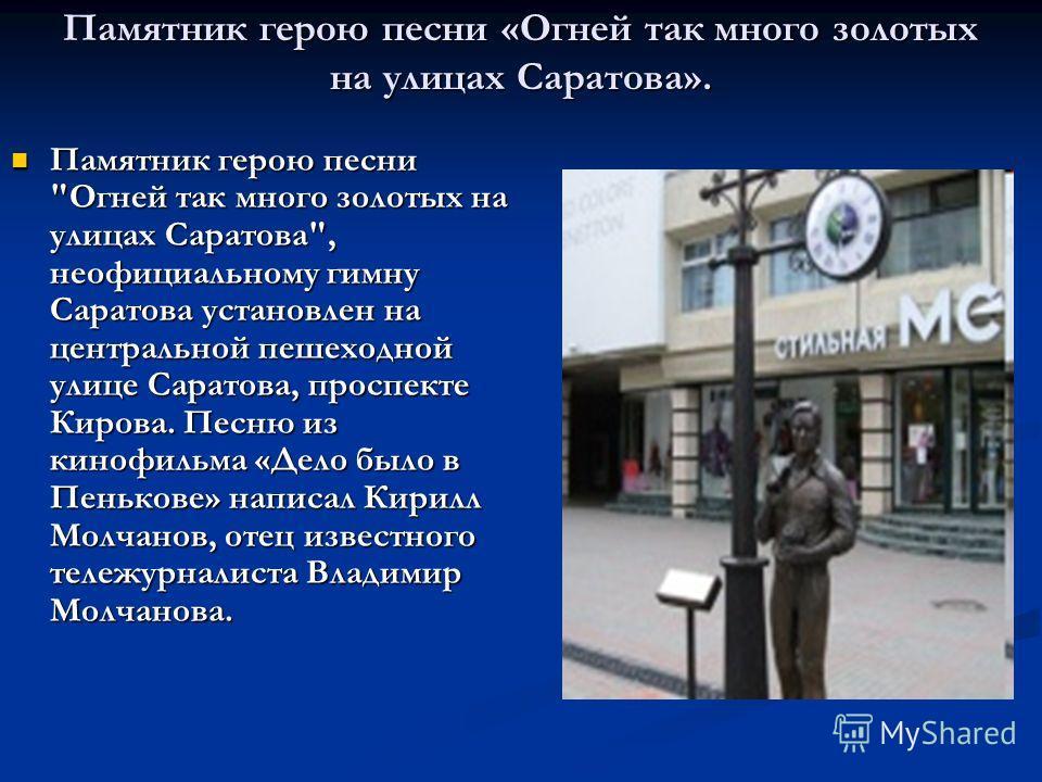 Памятник герою песни «Огней так много золотых на улицах Саратова». Памятник герою песни