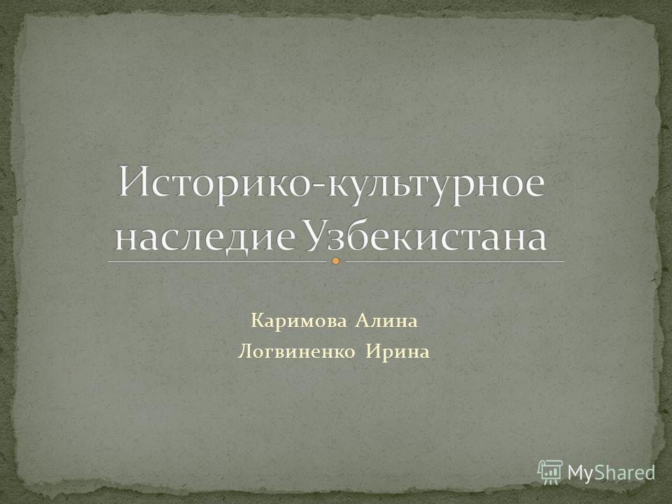 Каримова Алина Логвиненко Ирина