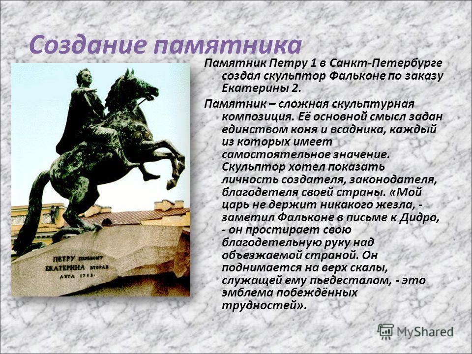 История создания Петербурга В 1703 году русским царем Петром Великим на отвоёванных у шведов землях, называвшихся Ингерманландией, была заложена крепость Сант-Питер-Бурх, так же и стал называться город. Название было выбрано Петром (1) в честь святог