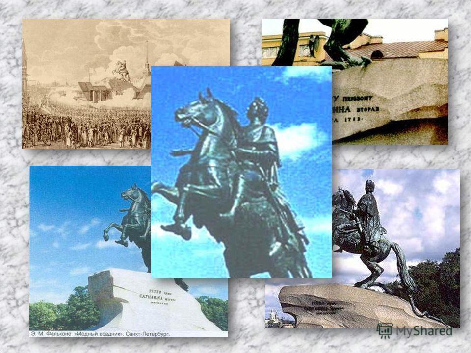Создание памятника Памятник Петру 1 в Санкт-Петербурге создал скульптор Фальконе по заказу Екатерины 2. Памятник – сложная скульптурная композиция. Её основной смысл задан единством коня и всадника, каждый из которых имеет самостоятельное значение. С