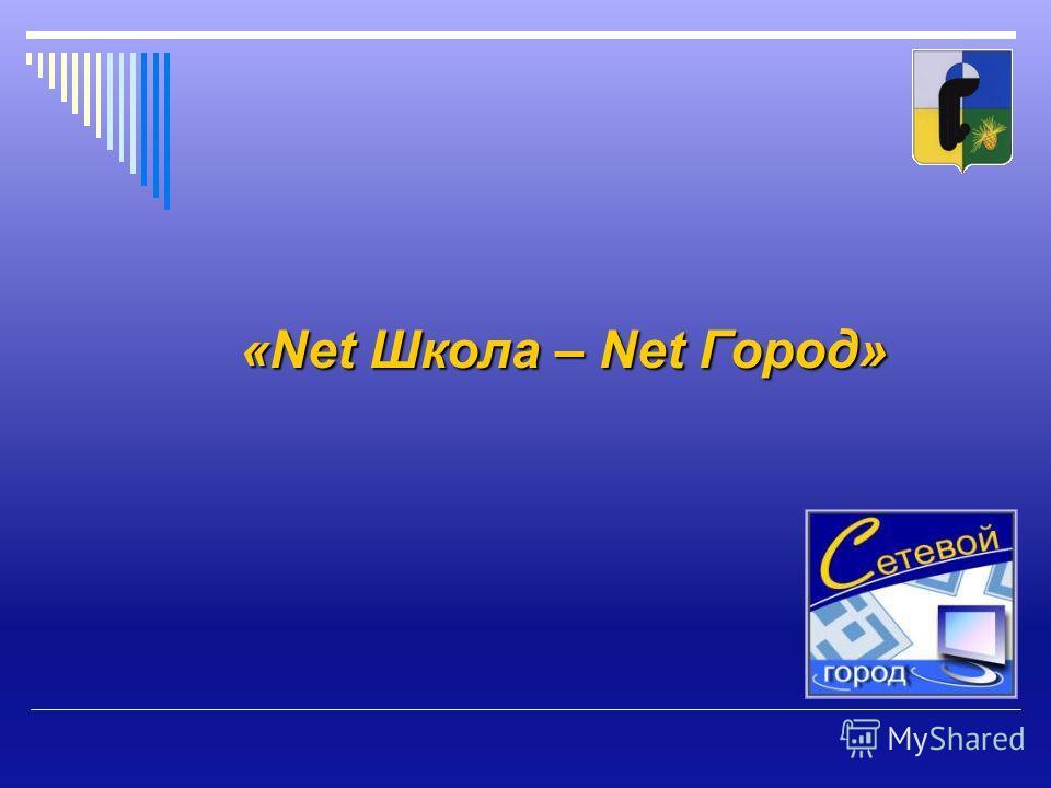 «Net Школа – Net Город» «Net Школа – Net Город»