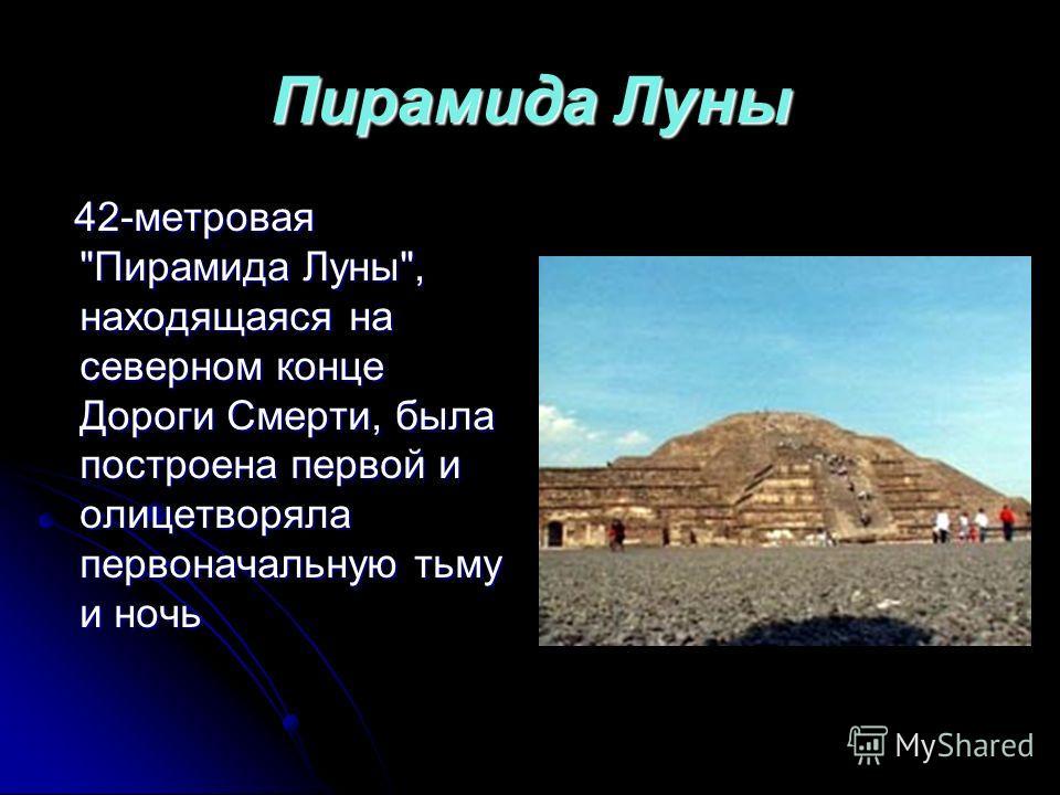 Пирамида Луны 42-метровая