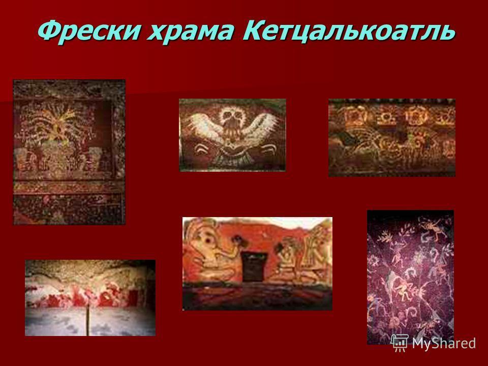 Фрески храма Кетцалькоатль
