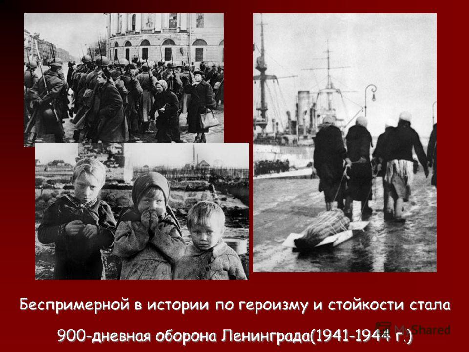 Беспримерной в истории по героизму и стойкости стала 900-дневная оборона Ленинграда(1941-1944 г.)