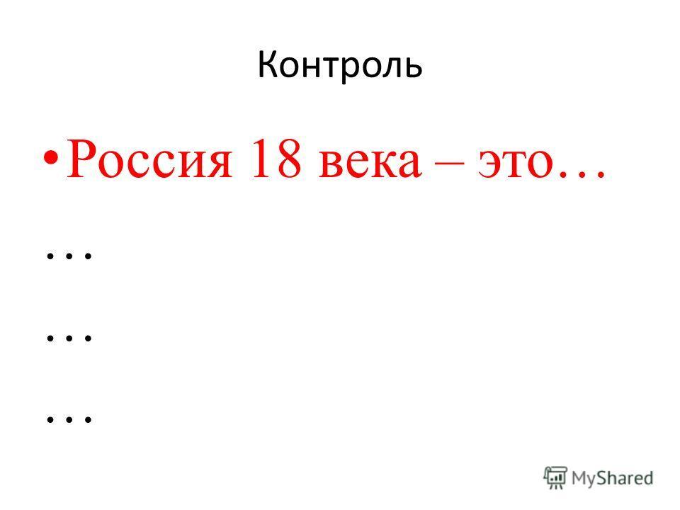 Контроль Россия 18 века – это… … … …