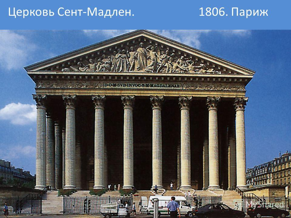 Церковь Сент-Мадлен. 1806. Париж
