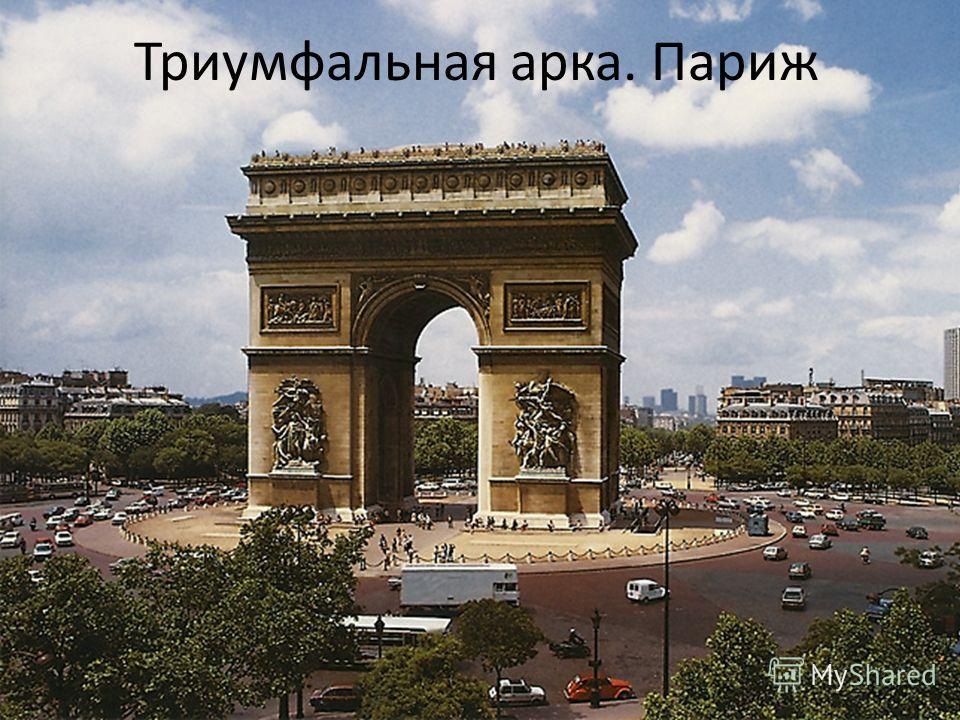 Триумфальная арка. Париж