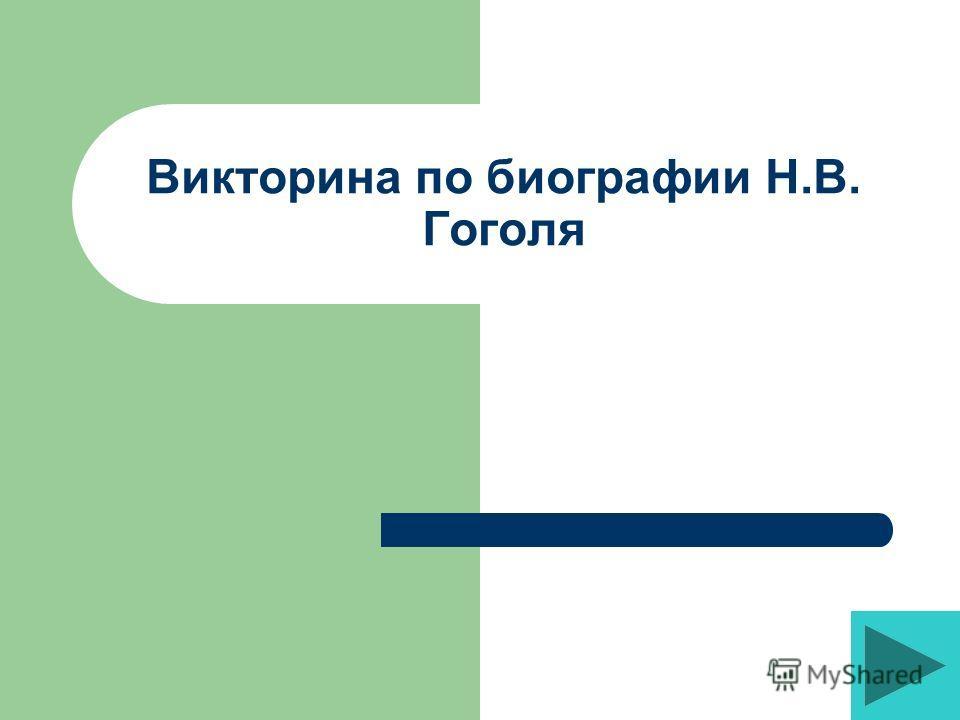 Викторина по биографии Н.В. Гоголя