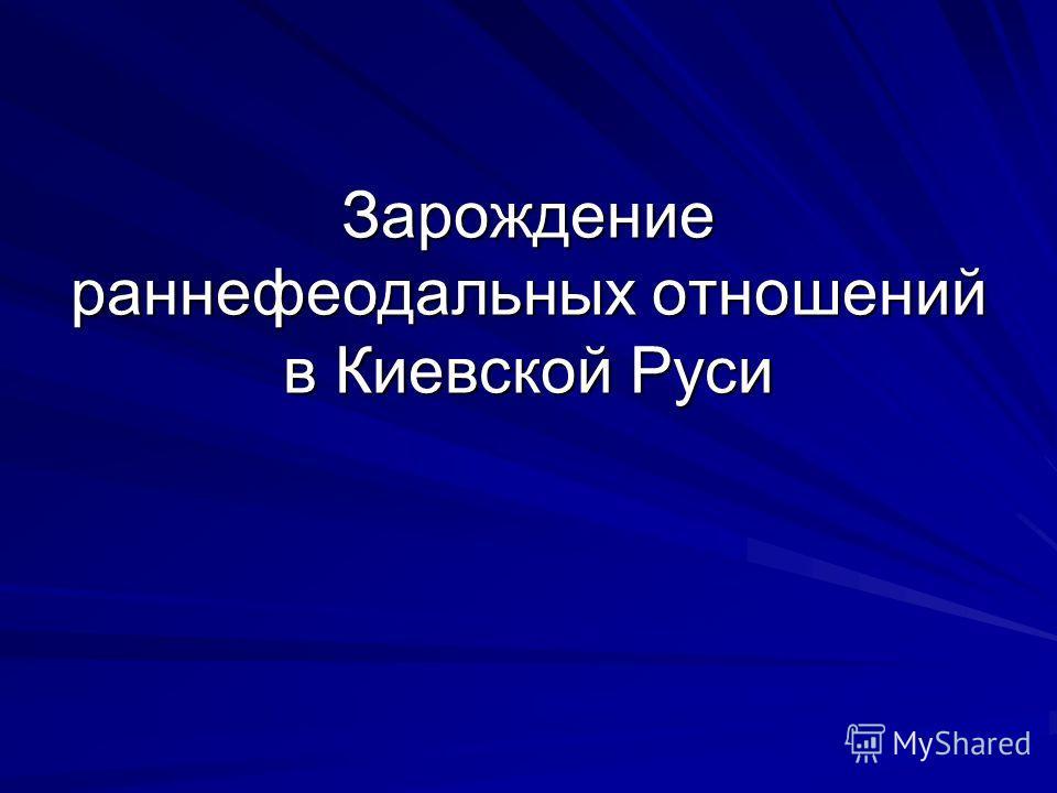 Зарождение раннефеодальных отношений в Киевской Руси