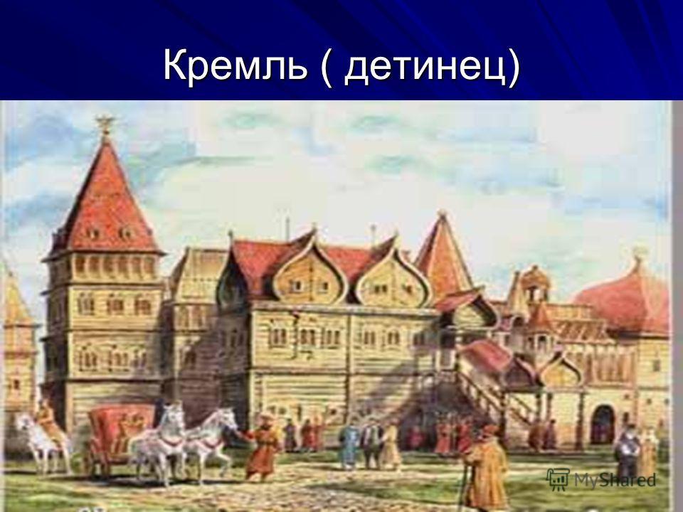 Кремль ( детинец)