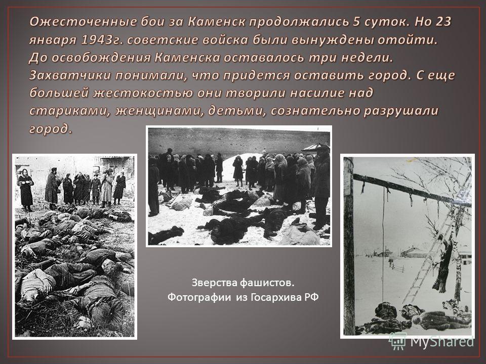 Зверства фашистов. Фотографии из Госархива РФ