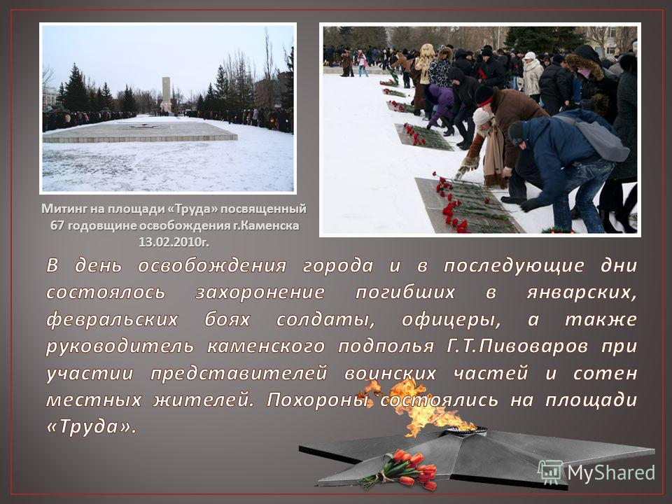 Митинг на площади «Труда» посвященный 67 годовщине освобождения г.Каменска 13.02.2010г. 67 годовщине освобождения г.Каменска 13.02.2010г.