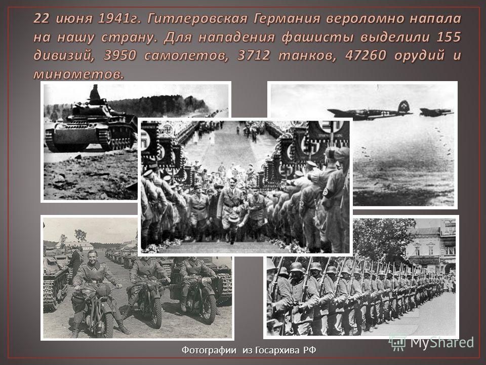 Фотографии из Госархива РФ