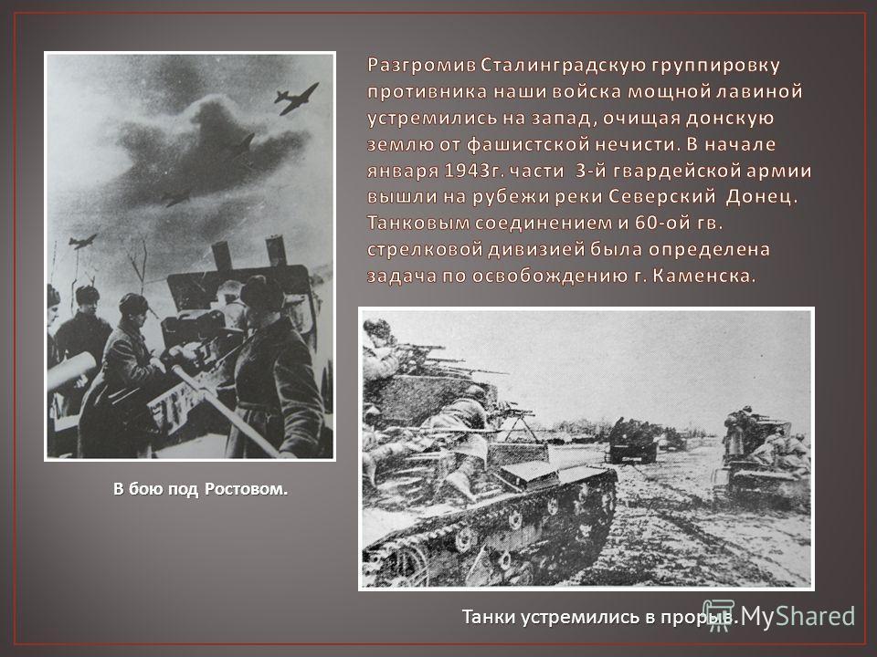 В бою под Ростовом. Танки устремились в прорыв.