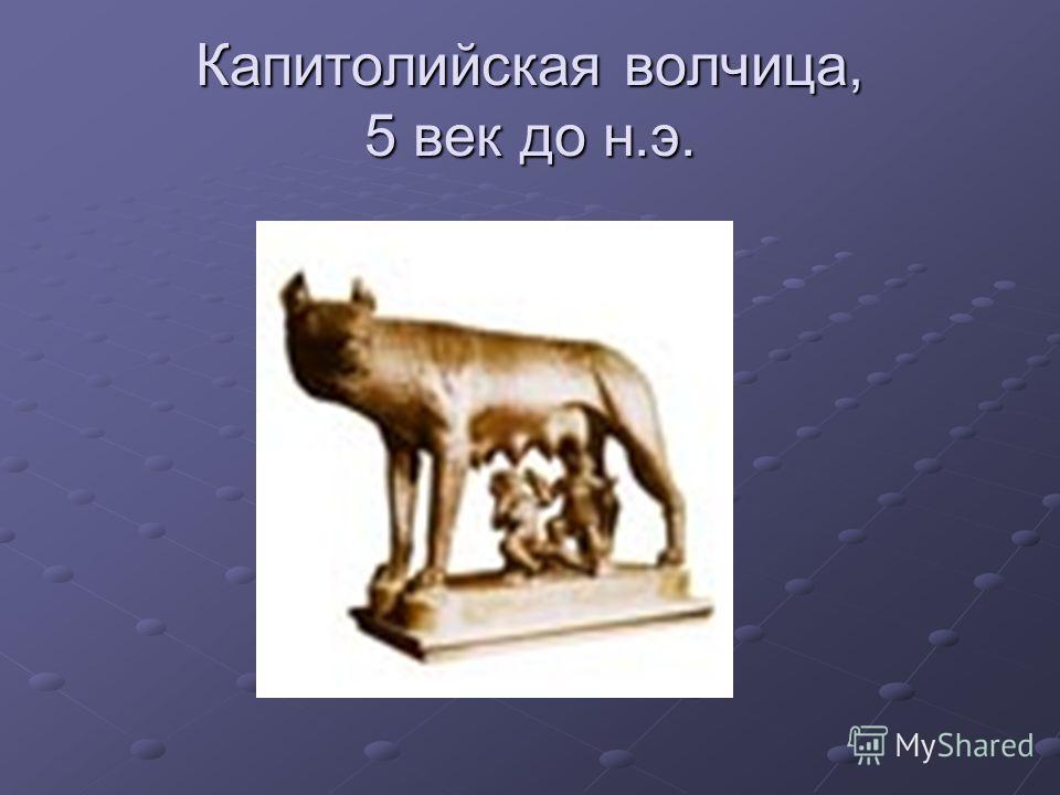 Капитолийская волчица, 5 век до н.э.