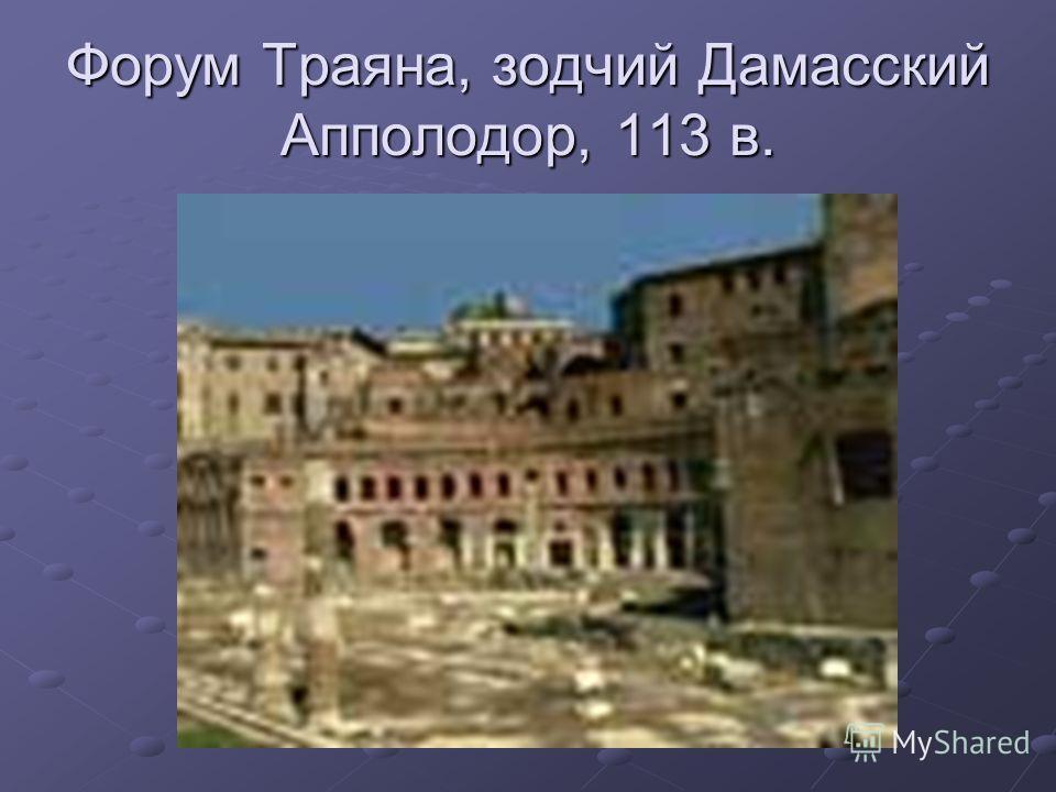 Форум Траяна, зодчий Дамасский Апполодор, 113 в.