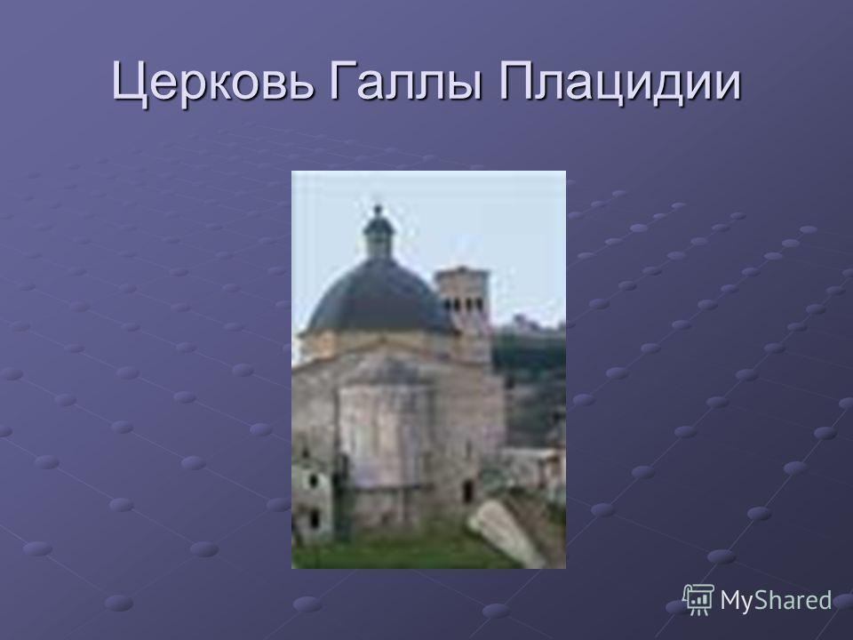 Церковь Галлы Плацидии