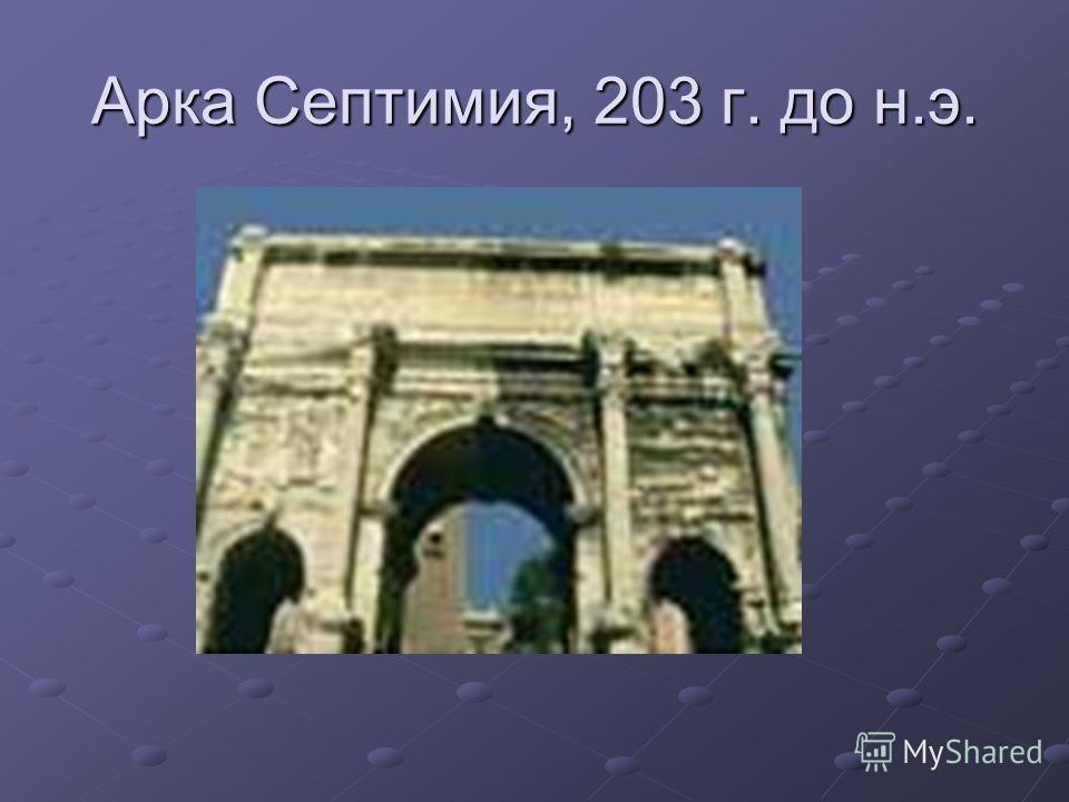 Арка Септимия, 203 г. до н.э.