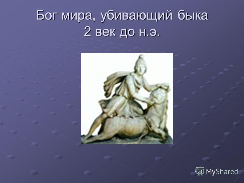 Бог мира, убивающий быка 2 век до н.э.