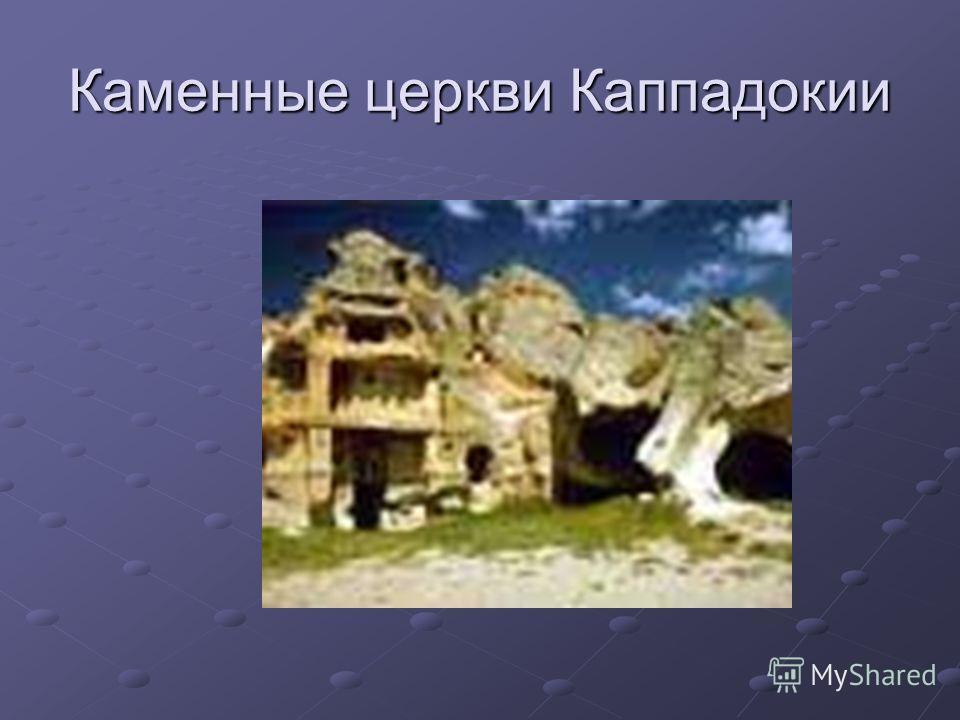 Каменные церкви Каппадокии