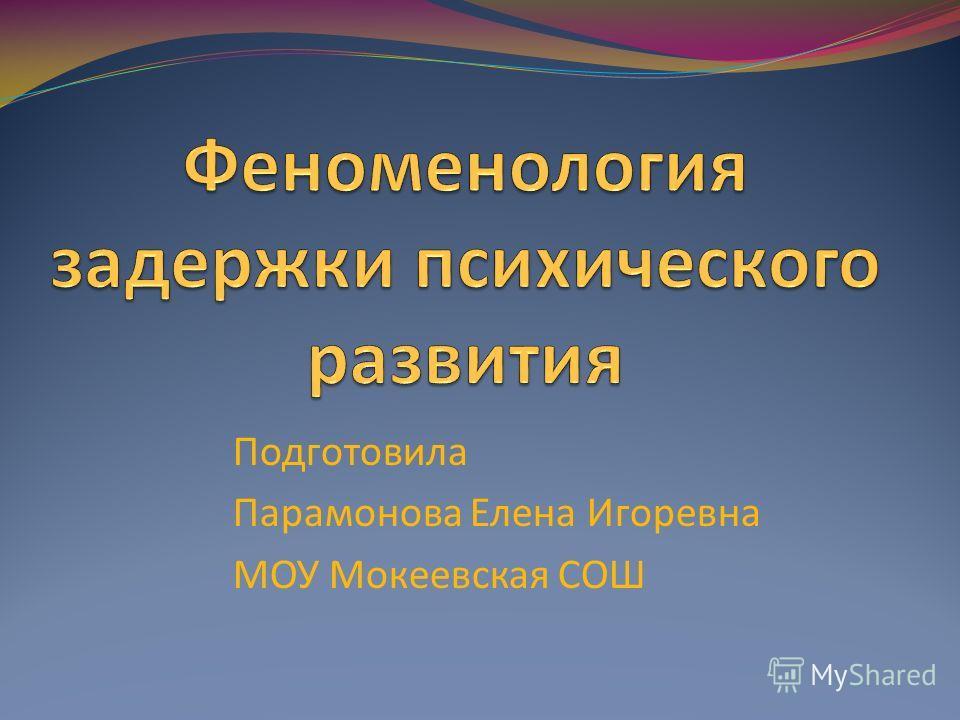 Подготовила Парамонова Елена Игоревна МОУ Мокеевская СОШ