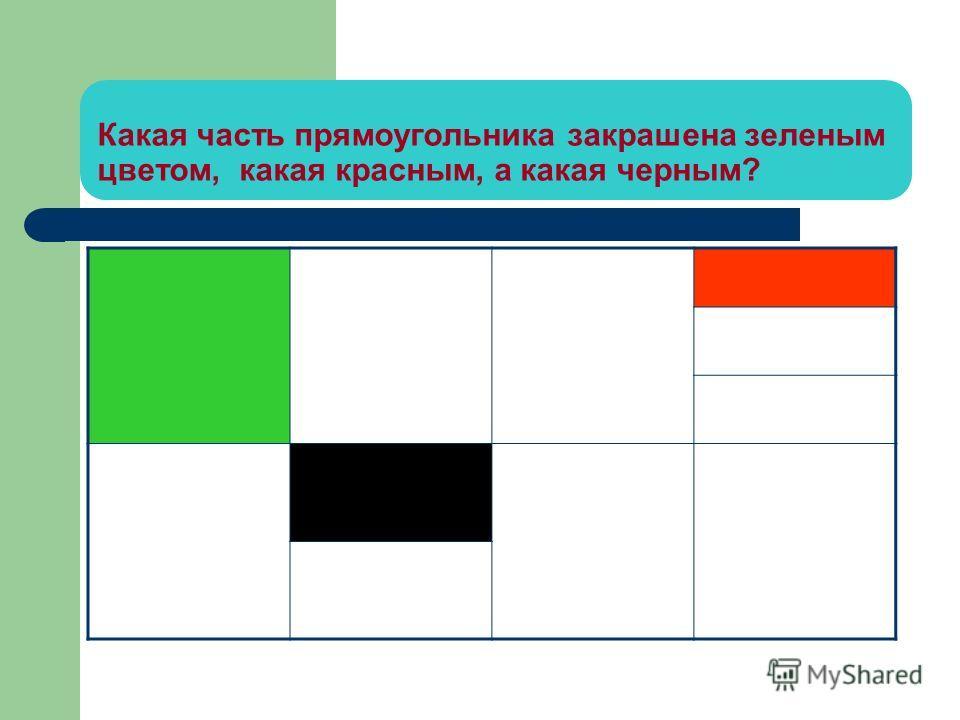 Какая часть прямоугольника закрашена зеленым цветом, какая красным, а какая черным?