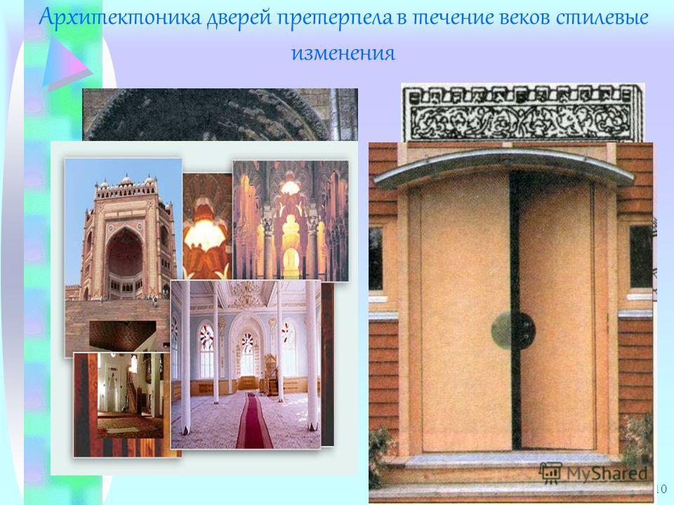 10 Архитектоника дверей претерпела в течение веков стилевые изменения