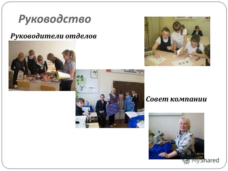 Руководство Совет компании Руководители отделов
