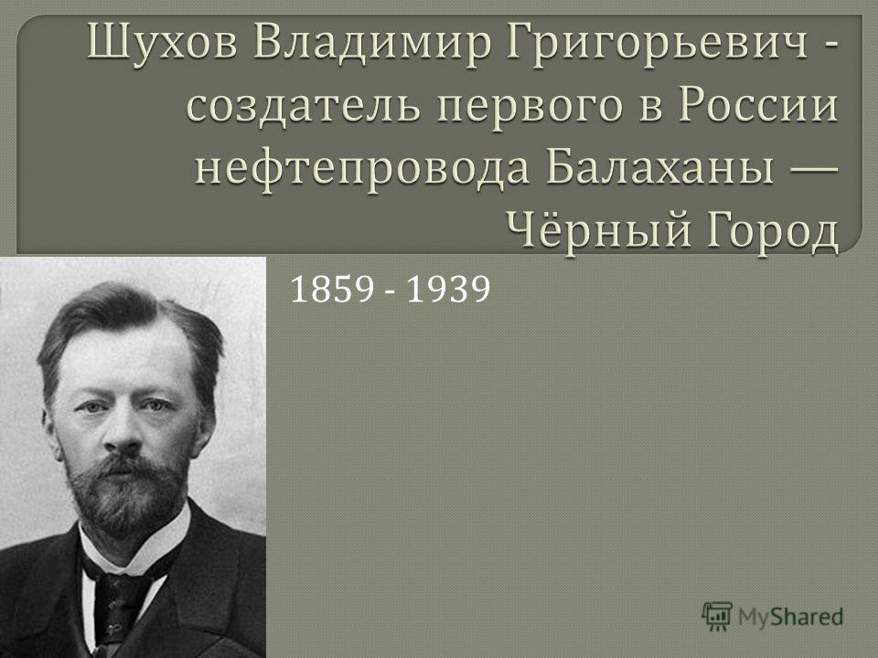 1859 - 1939
