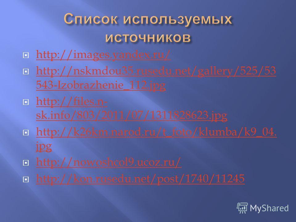 http://images.yandex.ru/ http://nskmdou35.rusedu.net/gallery/525/53 543-Izobrazhenie_112.jpg http://nskmdou35.rusedu.net/gallery/525/53 543-Izobrazhenie_112.jpg http://files.n- sk.info/803/2011/07/1311828623.jpg http://files.n- sk.info/803/2011/07/13