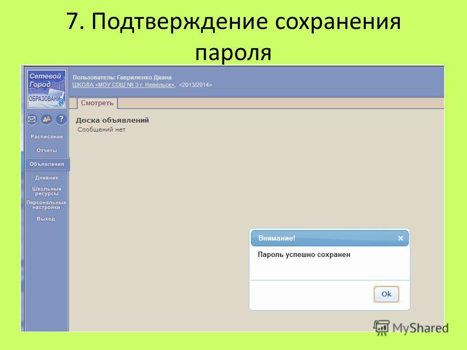 7. Подтверждение сохранения пароля