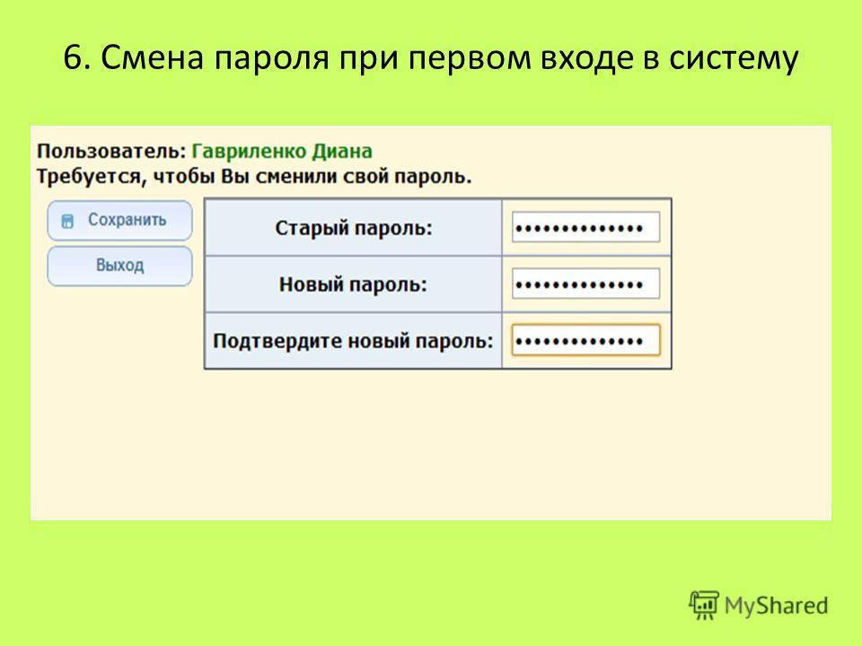 6. Смена пароля при первом входе в систему