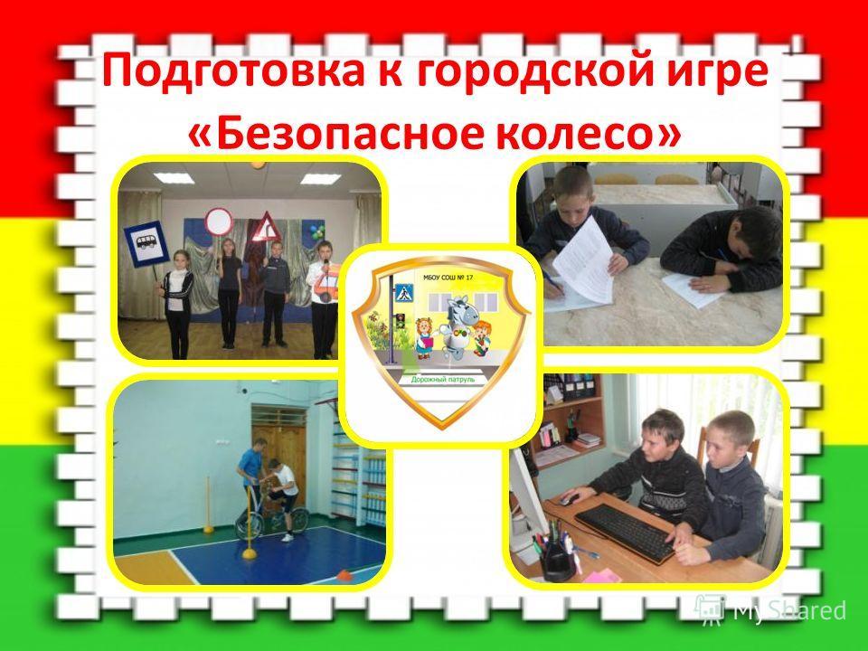 Подготовка к городской игре «Безопасное колесо»