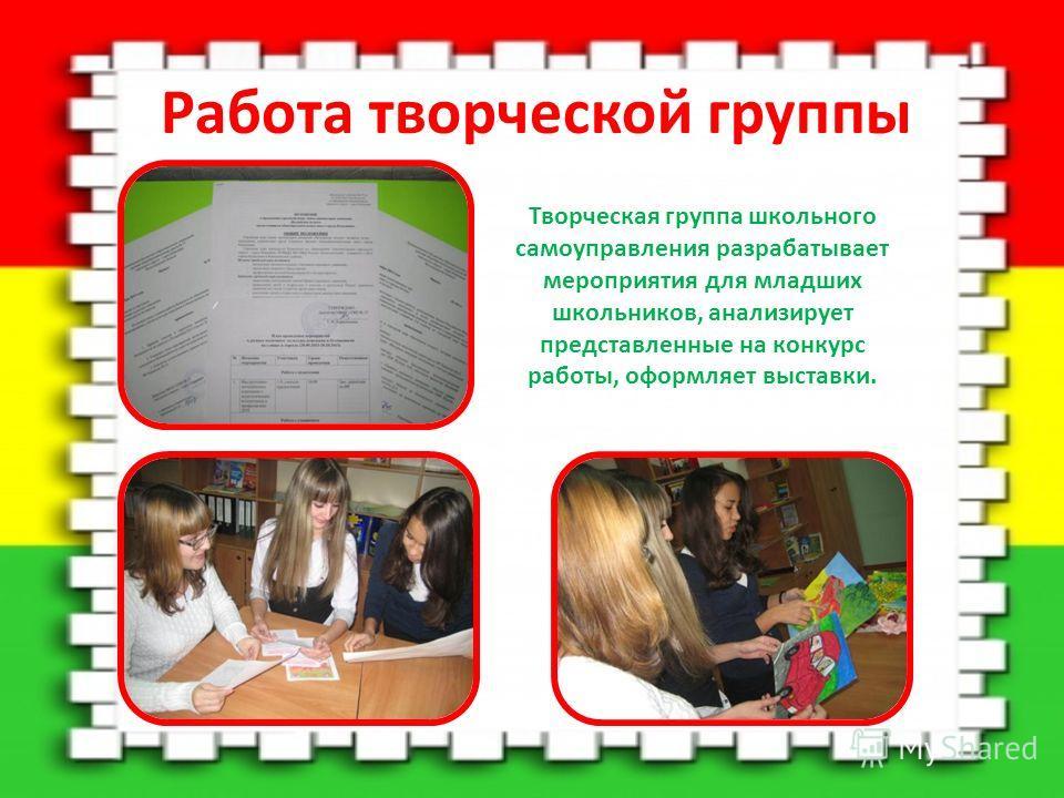 Творческая группа школьного самоуправления разрабатывает мероприятия для младших школьников, анализирует представленные на конкурс работы, оформляет выставки. Работа творческой группы